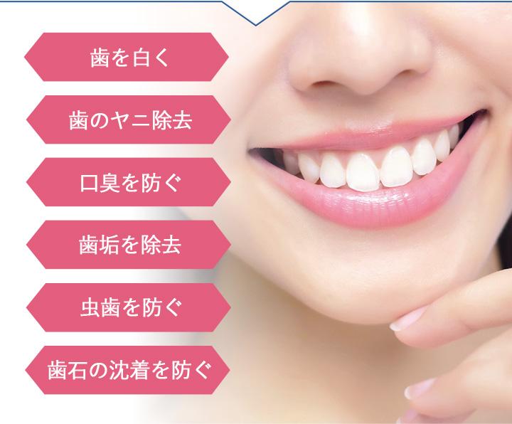 歯を白、歯のヤニ除去、口臭を防ぐ、歯垢を除去、虫歯を防ぐ、歯石の沈着を防ぐ